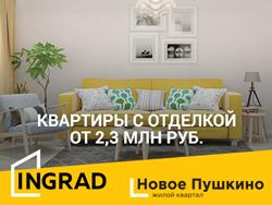 ЖК «Новое Пушкино» Квартиры комфорт-класса от 2,3 млн руб.